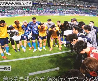 "<span class=""title"">【動画あり】<日本代表の森保一監督 >「俺ら生き残ったぞ。絶対行くぞワールドカップ」と大絶叫!</span>"